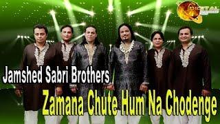 Zamana Chute Hum Na Chodenge | Jamshed Sabri Brothers | Qawwali