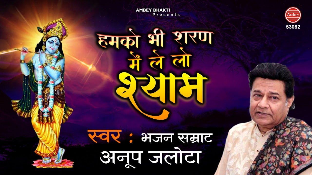 हमको भी शरण में ले लो श्याम | Anup Jalota Shyam bhajan | Krishna Janmashtami Song