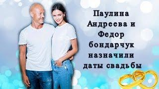Федор Бондарчук и Паулина Андреева назвначили дату свадьбы