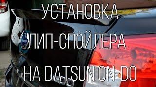 Datsun On-Do - установка лип-спойлера.