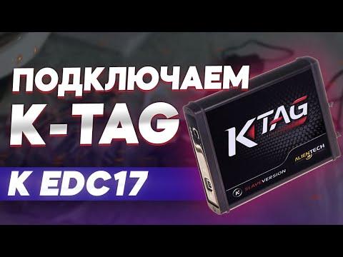 Подключение K-tag к EDC17. Mercedes r-class 3.0 cdi BlueTEC 2010