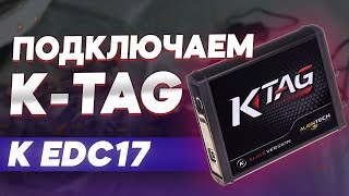 Подключение K-tag к EDC17. Mercedes r-class 3.0 cdi BlueTEC 2010 thumbnail