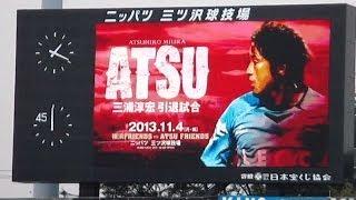 2013年11月4日に行われた「三浦淳宏引退試合」の出場選手紹介の動画です...
