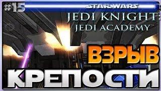 Star Wars Jedi Knight Jedi Academy - ВЗРЫВ КРЕПОСТИ - Звёздные войны Академия джедаев [15]