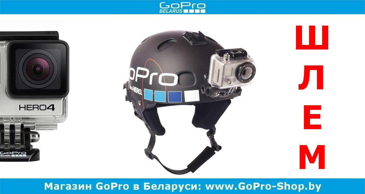 В нашем каталоге вы можете заказать и купить штатив гопро по. Крепление. Gopro vented head strap mount на шлем для hero/ hero 3/ hero3+.