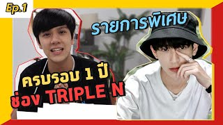 [รายการพิเศษ] ครบรอบ 1 ปี TRIPLE N Channel EP.1 | [Special] 1st Anniversary TRIPLE N Channel EP.1