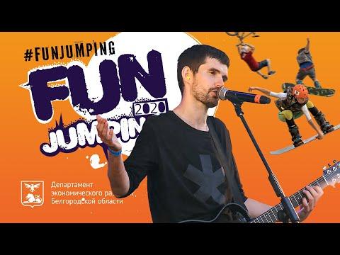 29 августа состоится фестиваль экстрима «FUN JUMPING»