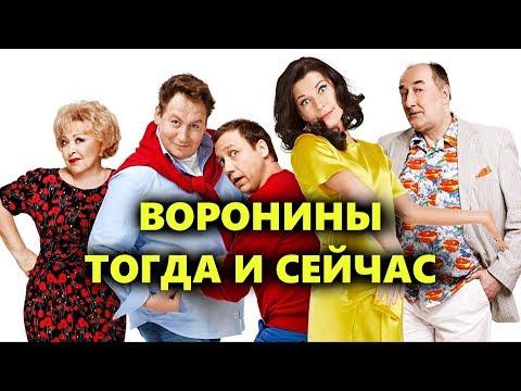 ЧТО СТАЛО с актёрами сериала ВОРОНИНЫ. ТОГДА И СЕЙЧАС.