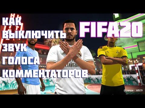 Как выключить КОММЕНТАРИИ КОММЕНТАТОРОВ в FIFA20? Где эта настройка?