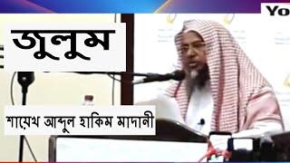 জুলুম  শায়েখ আব্দুল হাকিম মাদানী   Jolom By Sheikh Abdul Hakim New Bangla Waz At Riyadh