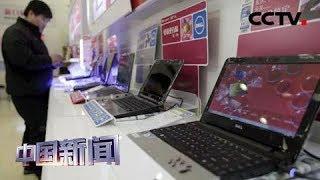 [中国新闻] 美国挑起中美经贸摩擦 美四大电脑企业联合反对加征关税 | CCTV中文国际