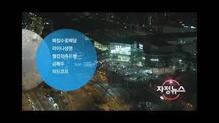 YTN 자정뉴스 ED+YTN24 NEXT 버전 (2021.05.10)