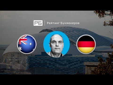 Прогноз Александра Бубнова: Австралия – Германия