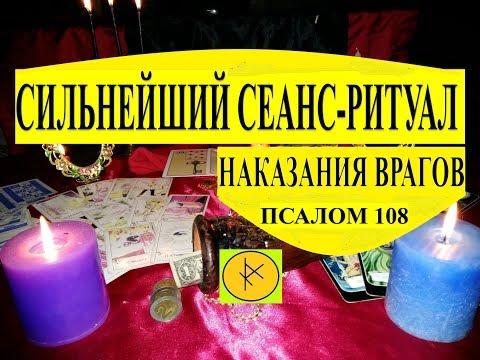 СИЛЬНЕЙШИЙ  СЕАНС РИТУАЛ НАКАЗАНИЯ ВРАГОВ ПСАЛОМ 108