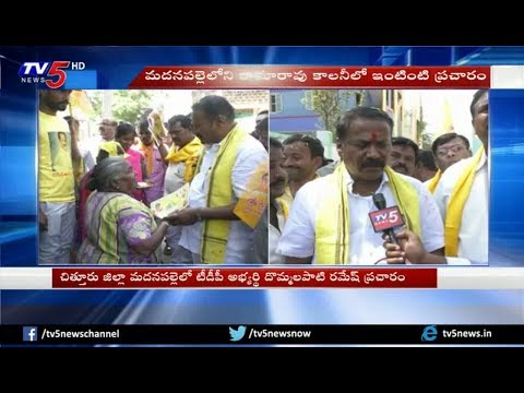 TDP Candidate Dommalapati Ramesh Election Campaign in Madanapalle Constituency   TV5