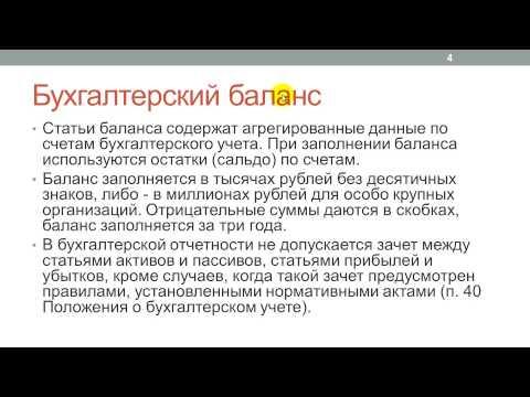 Лекция 40: Формы бухгалтерской отчетности