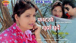 फाट्यो धुदा धुदै    Bishnu majhi New Nepali lok Dohori song 2075   Video HD 