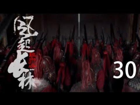 琅琊榜之风起长林 30丨Nirvana in Fire Ⅱ 30(主演:黄晓明,刘昊然,佟丽娅,张慧雯)【精彩预告片】
