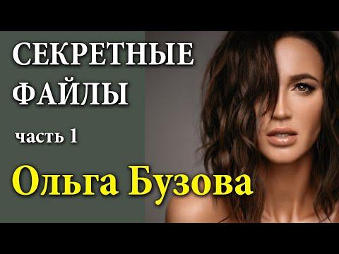 Ольга Бузова, часть 1, секретные файлы, Olga Buzova, part 1, secret files