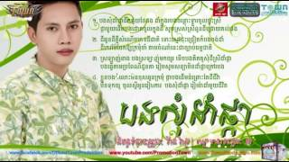 Bong Som Dam Pka  ► Sith Khmer song New Year 2014