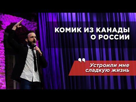 Канадцу устроили веселую жизнь в России - YouTube