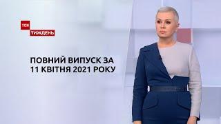 Новости Украины и мира   Выпуск ТСН.Тиждень за 11 апреля 2021 года