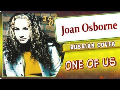 Vanilla Sky OST [One Of Us] (Marie Bibika Russian Cover)
