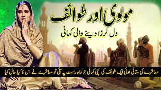 Tawaif Aur Molvi An Emotional Story Of A Tawaif ..