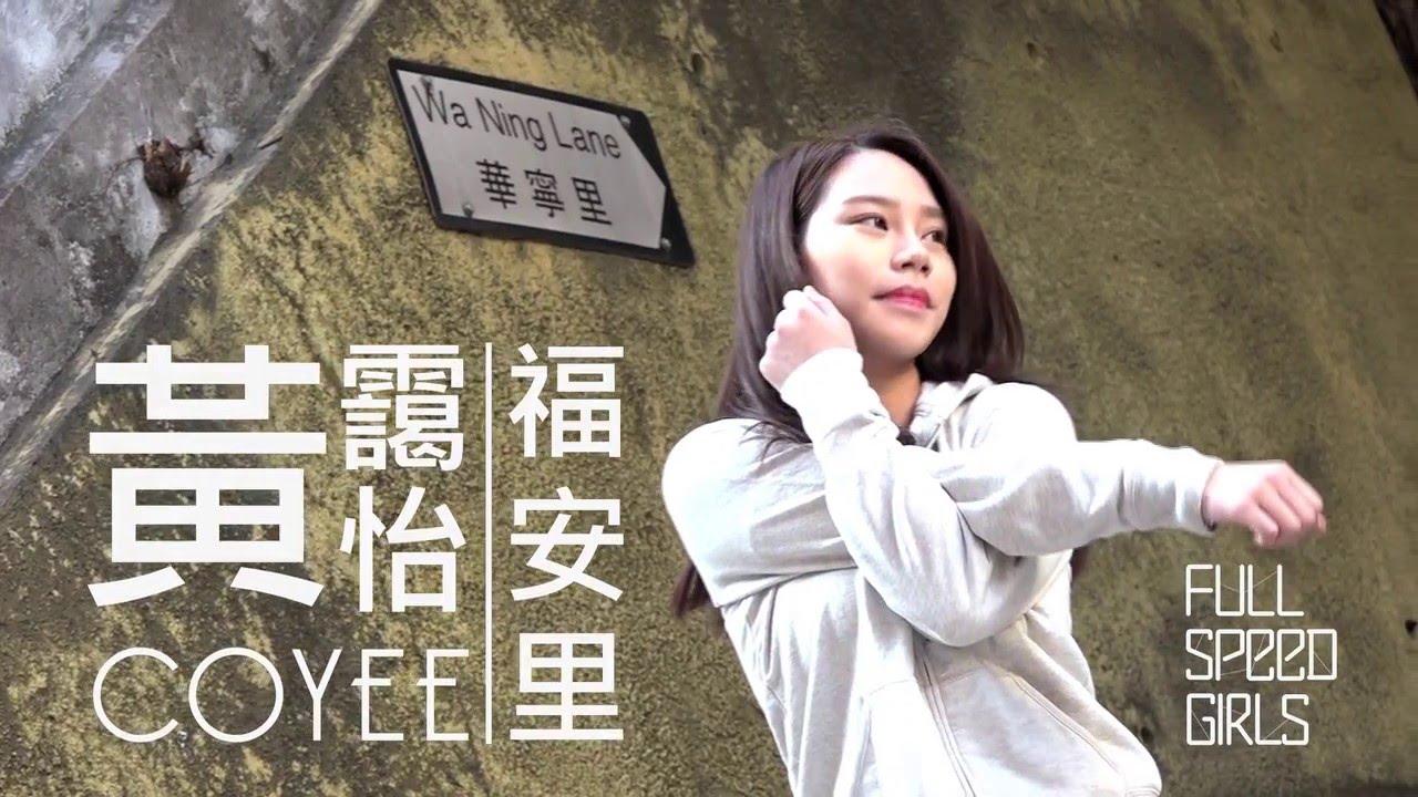 Full Speed Girls_18_ 黃靄怡 - YouTube
