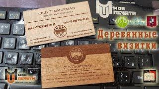 Как мы изготавливаем  деревянные визитки