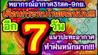 อีก7วันกระทบไทยตอนบนเตือน!!แนวปะทะอากาศทำฝนตกหนัก พยากรณ์อากาศ31สค-9กย.