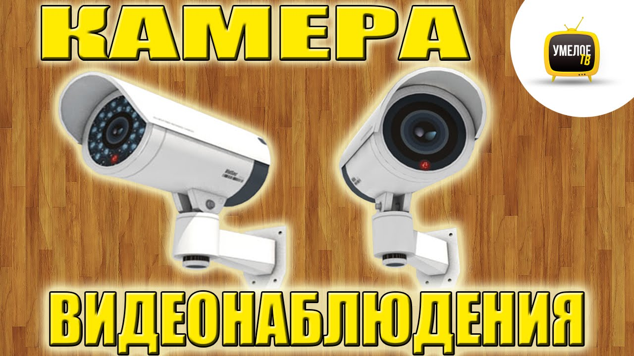 Как самому сделать камеру фото 853