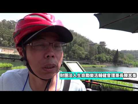 103.4.12敢動、感動日月潭--無障礙體驗活動短片
