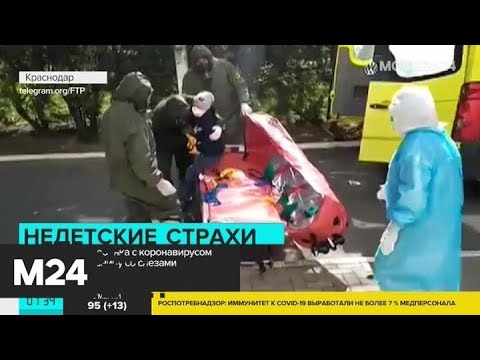 Актуальные новости России за 14 апреля: в Краснодаре ребенка с COVID-19 забрали в больницу