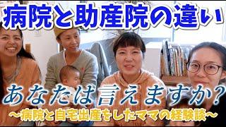産むならどっち?病院(産院)と、助産院(自宅)をどっちも経験されたお母さんのお話。
