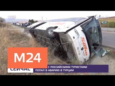 Смотреть фото В Турции автобус с российскими туристами попал в ДТП - Москва 24 новости россия москва