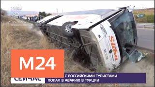 Смотреть видео В Турции автобус с российскими туристами попал в ДТП - Москва 24 онлайн