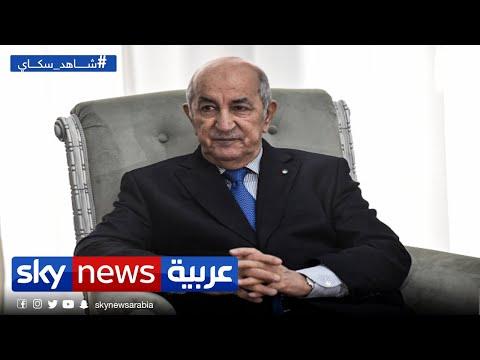 الرئيس الجزائري يدعو إلى الاستعداد لتنظيم الاستفتاء على الدستور | نافذة مغاربية  - نشر قبل 7 ساعة