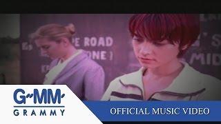 รอ - มาช่า วัฒนพานิช 【OFFICIAL MV】