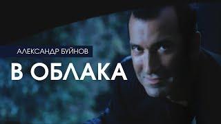 Смотреть клип Александр Буйнов - В Облака
