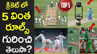 5 Strange Rules In International Cricket|Latest Cricket News|Filmy Poster