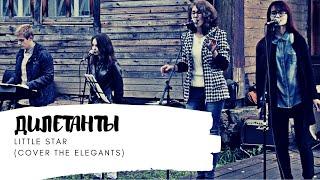 Дилетанты-Little Star (cover The Elegants)