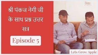Episode - 5 | श्री पंकज नेगी जी के साथ प्रश्न उत्तर सत्र | askpankajnegi.com