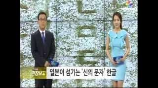 130615 일본이 섬기는 신의문자 한글(Hangeul)