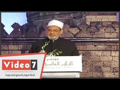 بالفيديو.. شيخ الأزهر: الحرب فى الإسلام استثناء وليست هجومية بل دفاعية