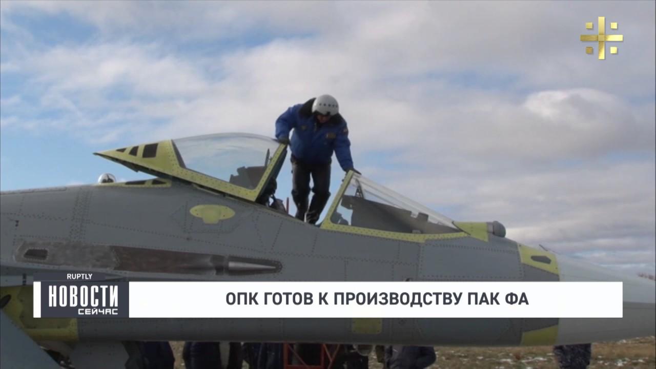 ОПК готов к производству ПАК ФА (обзор Ивана Коновалова)