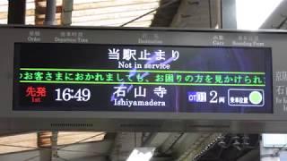 京阪 びわ湖浜大津駅 ホーム 発車案内ディスプレイ(発車標) thumbnail