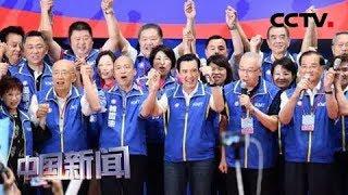 [中国新闻] 韩国瑜如何拓展韩粉以外票源受考验   CCTV中文国际