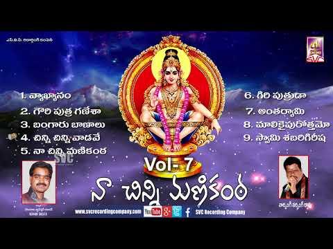 Naa Chinni Manikanta Vol-7// నా చిన్నిమణికంఠ   vol-7  || SVC Recording Company