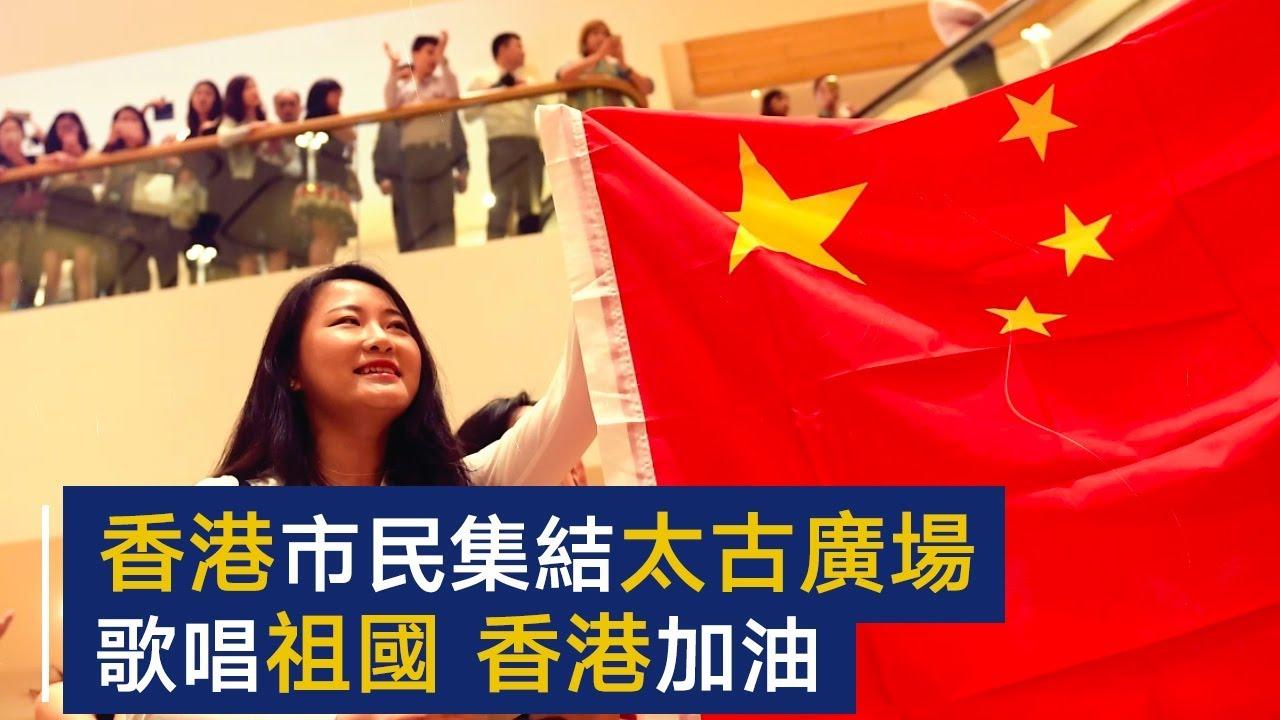 太古廣場 · 歌唱祖國 香港加油 | CCTV - YouTube